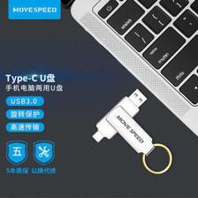 MOVE SPEED 移速 灵动 Type-C USB3.0 U盘 64GB 38.8元