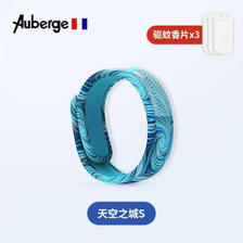 京东PLUS会员:Auberge 法国艾比 驱蚊手环3香片  券后33元