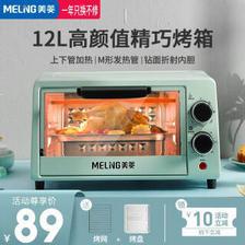 MELING 美菱 MeiLing)电烤箱家用烘焙小型烤箱多功能全自动蛋糕迷你大容量干