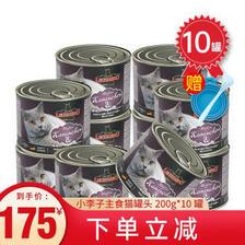 京东PLUS会员:LEONARDO 德国小李子LEONARDO莱昂纳多主食猫罐头 兔肉系列 200g*10