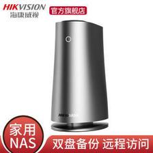 HIKVISION 海康威视 H100 网络存储服务器 654元(需买2件,共1308元)