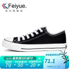 DaFuFeiyue 大孚飞跃 FEI YUE 飞跃 515 情侣款帆布鞋 62.15元(需买2件,共124.3元)