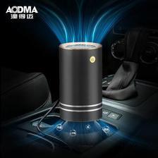 AODMA 澳得迈 车载空气净化器汽车内用净化杯负离子除甲醛异味雾霾PM2.5黑色F