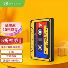 359元 希捷(SEAGATE) Seagate)移动硬盘 1TB USB3.0 童年小歌单 双截棍