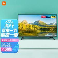 小米(MI) L32M6-ES 液晶电视 32英寸 1080p 1099元