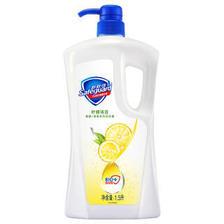 舒肤佳(Safeguard) 柠檬清新沐浴露 1.5L 44.9元