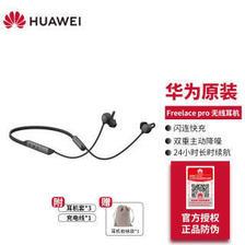 华为(HUAWEI) 无线蓝牙运动耳机freelace pro双重降噪音乐耳机超长续航小米苹