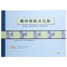 TANGO 天章 235-B2 16k银行存款日记帐本 5元