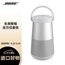 BOSE 博士 Bose SoundLink Revolve+ II 无线便携式蓝牙音箱音响 银色 大水壶 移动扬