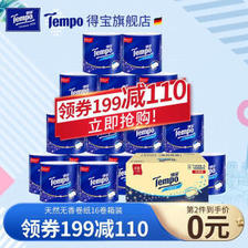 Tempo 得宝 Tempo得宝天然无香有芯卷纸4层加厚16卷整箱卫生纸家用厕纸实惠装