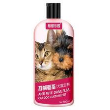 京东PLUS会员:憨憨乐园 宠物浴液 500ml 17.91元(需买2件,共35.82元)