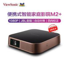 优派(ViewSonic) M2+ 家用智能投影仪 3499元