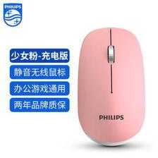 飞利浦(PHILIPS) 无线鼠标可充电静音便携台式电脑办公商务苹果笔记本通