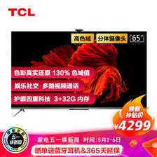 TCL Q7D系列 65Q7D 65英寸 4K液晶电视  券后3999元