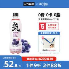 Genki Forest 元気森林 夏黑葡萄味 气泡水 480ml*12瓶 45.35元(需买4件,实付181.4