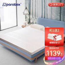 PARATEX paratex 泰国原装进口天然乳胶床垫 床褥子150*200*3cm 94%乳胶含量 1349.1元