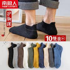 南极人(Nan ji ren) 十色后跟男袜-10双装  券后19.9元