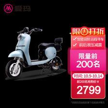 AIMA 爱玛 悦豆智能电动车可提48V锂电池悦豆电瓶车成人代步新国标电动自行