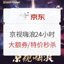 必看活动: 京东 京视嗨浪24小时 电视活动专场 大额神券/特价秒杀