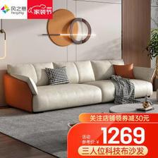 风之意 沙发 小户型意式极简布艺沙发组合简约客厅科技布公寓出租房沙发 1