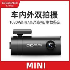 DDPAI 盯盯拍 Mini 行车记录仪 *2件 318元包邮(合159元/件)