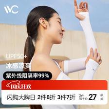 VVC 冰袖防晒袖套运动冰袖防紫外线男女薄长款开车骑行户外冰丝手套手臂套