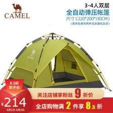 CAMEL 骆驼 骆驼Camel户外装备3-4人帐篷帐篷 草绿 203.44元(需买2件,共406.88元