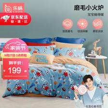 LOVO 乐蜗家纺 欢乐运动场 纯棉三件套 1.2m ¥199