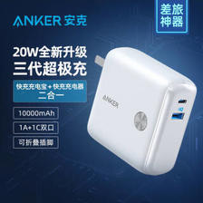 Anker 安克 A1623 二合一PD20W双向快充移动电源 10000mAh 189元包邮(双重优惠)