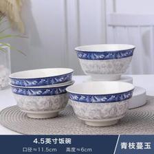 景德镇 家用青花陶瓷碗 10个碗(4.5英寸)  券后36.9元