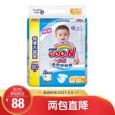 大王(GOO.N) 维E系列 婴儿纸尿裤 M80 88元(需买2件,共176元)