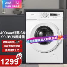PLUS会员:WAHIN 华凌 HG72X1 滚筒洗衣机 7.2kg  券后1249元包邮