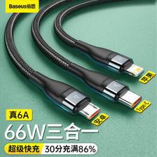 BASEUS 倍思 三合一编织数据线 6A 66W 1.2米 29.7元(需买5件,共148.5元)
