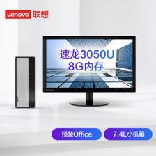 Lenovo 联想 天逸510S 速龙版 台式机(AMD-A3050U、8GB、1 2599元