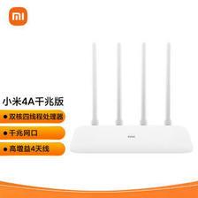 亲子会员:小米(MI) 4A 双频千兆路由器  券后99元包邮