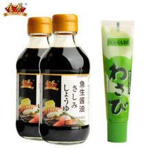 金葵 鱼生酱油 200ml*2瓶+芥末  券后13.8元包邮
