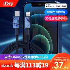 149.6元 iFory安福瑞 苹果MFi认证 Type-C转Lightning PD数据线 0.9米*4