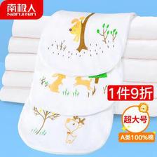 南极人(Nan ji ren) 吸汗巾 3条装 小狗 小鹿 小兔 大号 17.64元