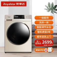 荣事达(Royalstar) 荣事达(Royalstar)10公斤洗衣机 全自动变频滚筒洗衣机