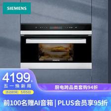 西门子(SIEMENS) 西门子(SIEMENS)28升 嵌入式蒸箱 触摸控制 CD143KBT0W 西门子