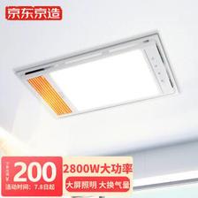 J.ZAO 京东京造 JDJZYB21001 双核纤薄风暖浴霸 2800W 299元(包邮,满减)