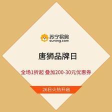 26日0点、促销活动:苏宁 唐狮品牌日 全场1折起 叠加200-30元优惠券 提前领