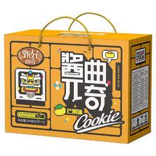 限地区:达利园 酱π曲奇 芒果味/菠萝味 饼干504g*2件 19.9元(折合9.95元/件)