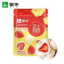 蒙牛(MENGNIU) 奶酪草莓27g/袋 3袋  券后28.9元