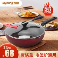 九阳(Joyoung) 炒锅 28cm 配盖版 50.2元包邮(双重优惠)