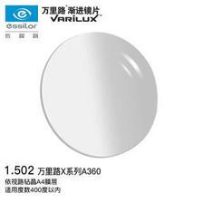 依视路(Essilor)镜片万里路X系列A360钻晶A4膜层1.502/1.5配镜远近视眼镜片定