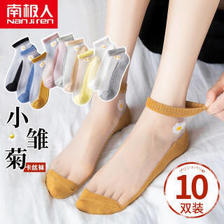 南极人(Nan ji ren) 女士小雏菊短袜 10双装  券后19.9元