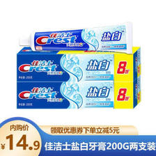 Crest 佳洁士 盐白牙膏 200g *2支 7.45元(需买2件,共14.9元,需用券)