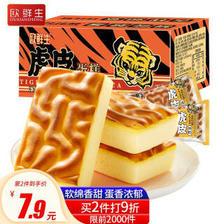 欧鲜生 虎皮蛋糕300g整箱鸡蛋面包早餐纯蛋糕类办公零食品营养学生懒人速