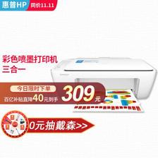 HP 惠普 DJ 2131 彩色喷墨打印一体机 ¥308
